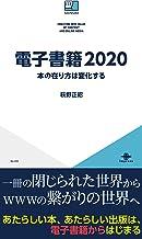 電子書籍2020 本の在り方は変化する ICE新書