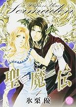 聖魔伝 1 (幻冬舎コミックス漫画文庫 ひ 1-1)