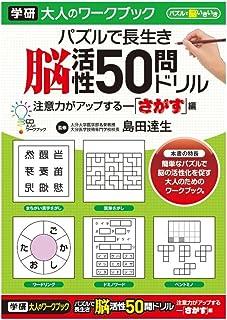 学研ステイフル 大人のワークブック パズルで長生き 脳活性50問ドリル さがす N05501