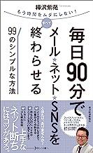 表紙: 毎日90分でメール・ネット・SNSをすべて終わらせる99のシンプルな方法 | 樺沢 紫苑