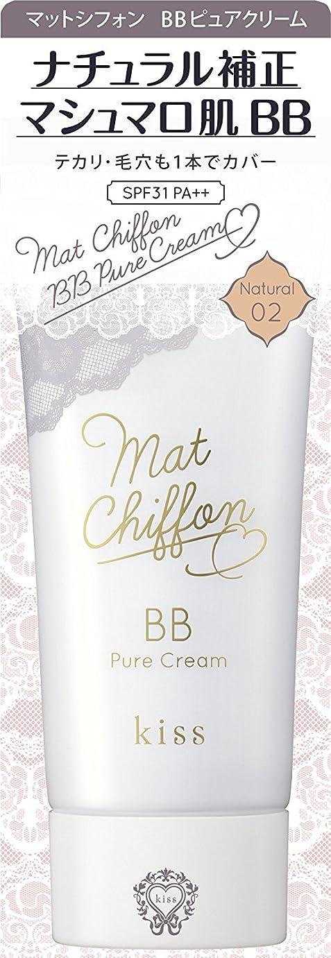 繊維優雅つかまえるキス マットシフォンBBピュアクリーム02 ナチュラル 30g
