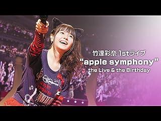 """竹達彩奈 1stライブ""""apple symphony"""" the Live & the Birthday(dアニメストア)..."""