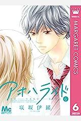 アオハライド 6 (マーガレットコミックスDIGITAL) Kindle版