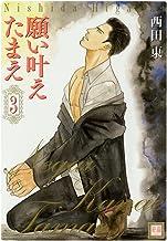 表紙: 願い叶えたまえ 3巻 (花音コミックス) | 西田東