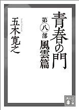 表紙: 青春の門 第八部 風雲篇 【五木寛之ノベリスク】 (講談社文庫) | 五木寛之