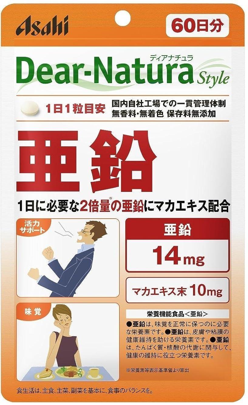 体好みエレクトロニックアサヒグループ食品 ディアナチュラスタイル亜鉛 60粒 (60日分)