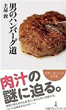 表紙: 男のハンバーグ道 (日本経済新聞出版) | 土屋敦