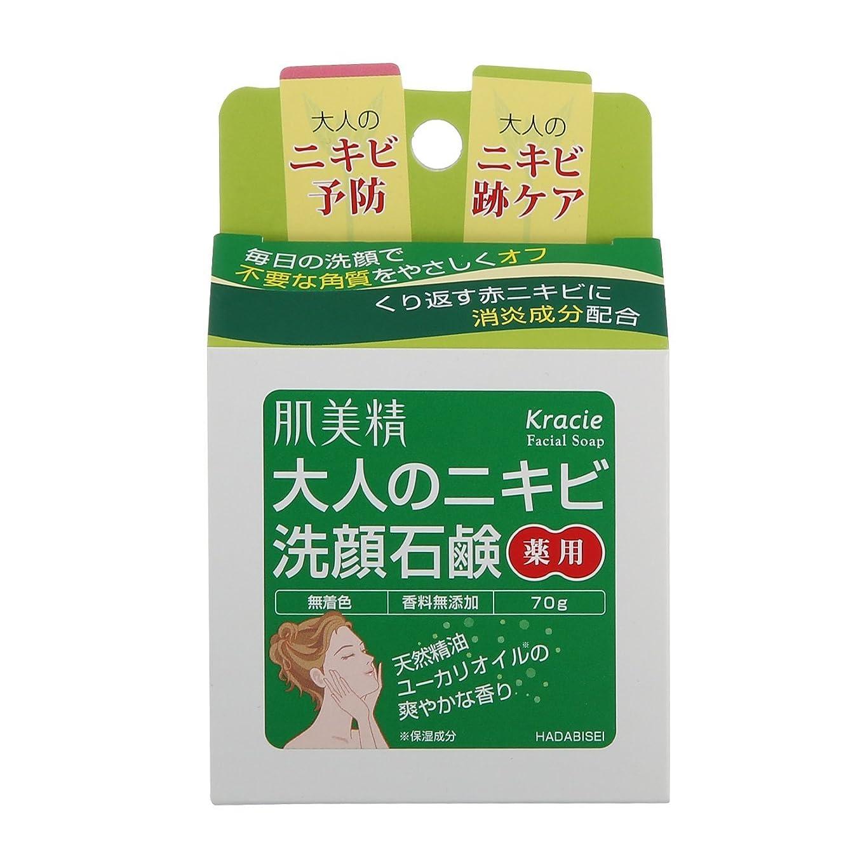 バーベキュー雑種コミット肌美精 大人のニキビ 薬用洗顔石鹸 70g ×6点セット