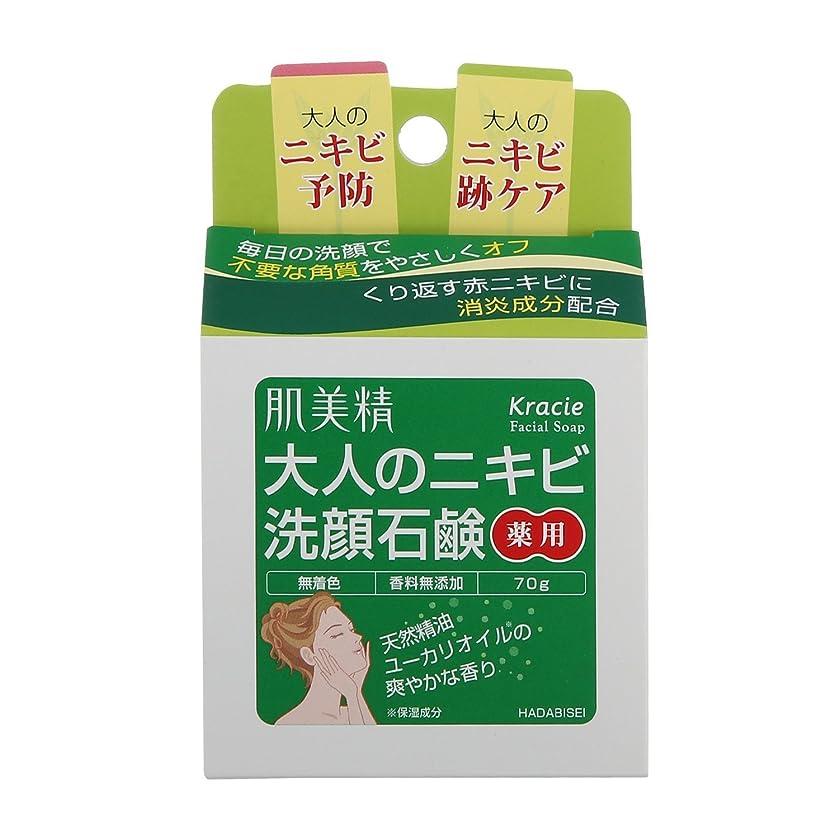 結核置き場活性化する肌美精 大人のニキビ 薬用洗顔石鹸 70g ×6点セット