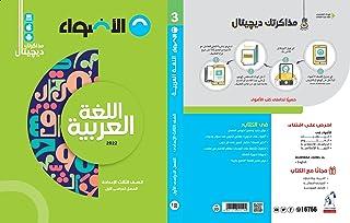 كتاب الاضواء اللغة العربية - المرحلة الإعدادية - الصف الثالث الإعدادى