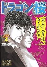 表紙: ドラゴン桜(4) (モーニングコミックス)   三田紀房