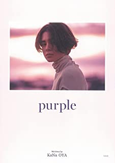 大屋夏南ライフスタイル・センスブック『purple』