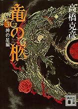 表紙: 竜の柩(3) 神の星編 (講談社文庫) | 高橋克彦