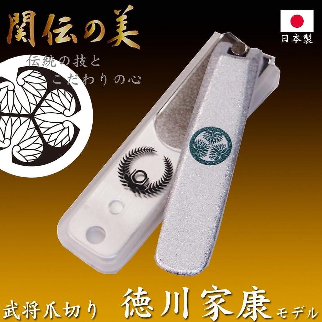 ボイラー不合格置くためにパックNIKKEN ニッケン刃物 関伝の美 武将爪切り 徳川家康モデル シルバー NL-15I