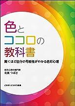 表紙: 色とココロの教科書 驚くほど自分の可能性がわかる色彩心理 | 佑貴 つばさ