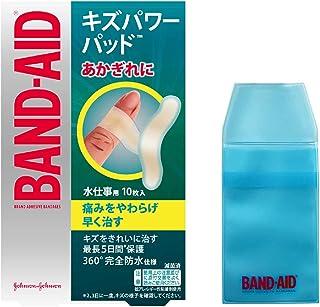 【Amazon.co.jp限定】BAND-AID(バンドエイド)キズパワーパッド 水仕事用 10枚入「BAND-AID キズパワーパッド」管理医療機器+ケース付き 防水 絆創膏