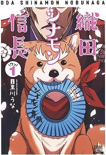 織田シナモン信長 (1) (ゼノンコミックス)