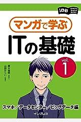 マンガで学ぶITの基礎 Vol.1 スマホ/データセンター/ビッグデータ編 (impress Digital Books) Kindle版