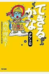 できるかなクアトロ (角川文庫) Kindle版