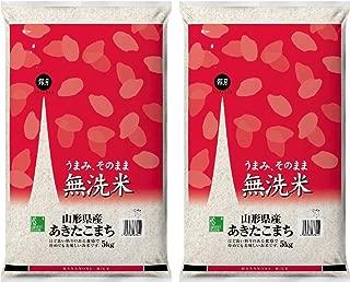 【新米】【令和元年産】山形県産 無洗米 あきたこまち 10kg (5kg×2袋) 【ハーベストシーズン】【精米】【HARVEST SEASON】