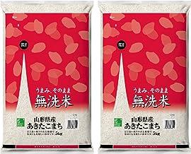【令和元年産】山形県産 無洗米 あきたこまち 10kg (5kg×2袋) 【ハーベストシーズン】【精米】【HARVEST SEASON】