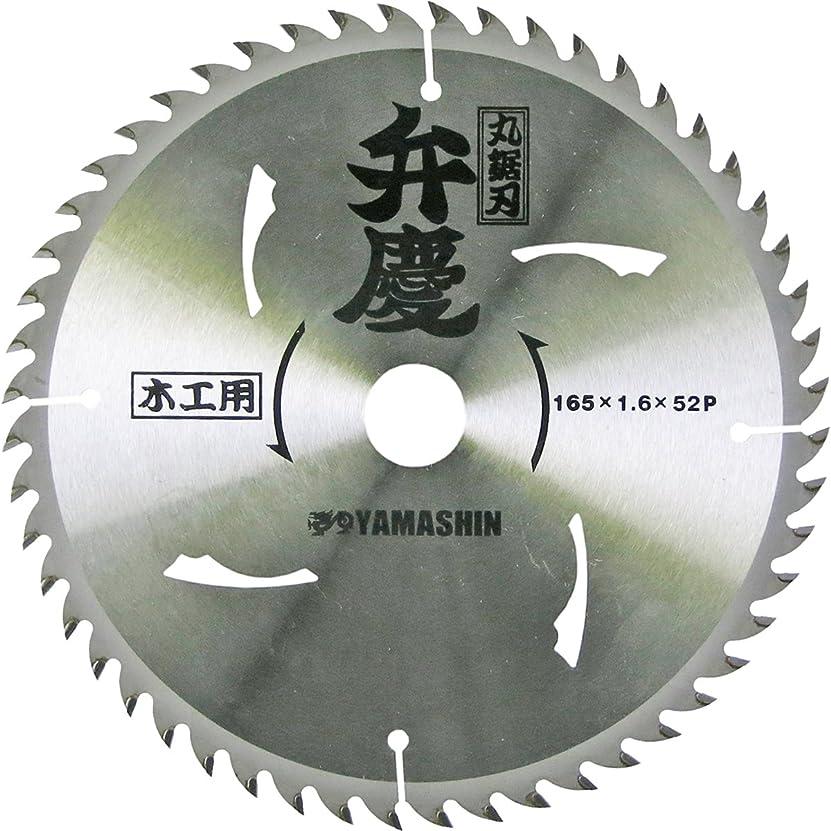 エゴイズム強調最近山真製鋸(YAMASHIN) 弁慶 165mmx52P MAT-YSG-165BK