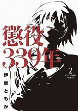 表紙: 懲役339年(2) (裏少年サンデーコミックス) | 伊勢ともか