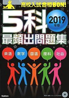 5科最頻出問題集 2019年版 (高校入試合格BON!)