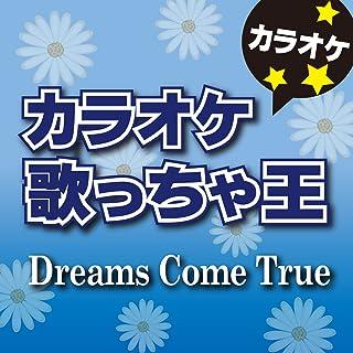 何度でも オリジナルアーティスト:DREAMS COME TRUE (カラオケ)