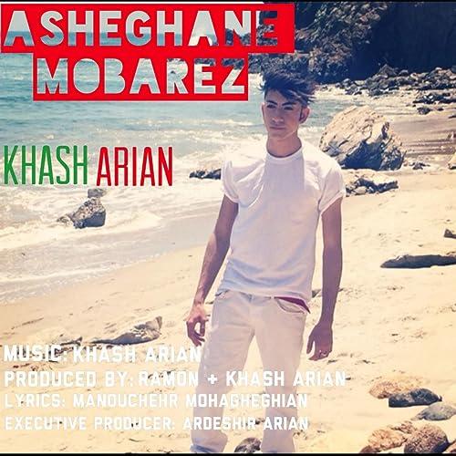 Asheghane 17