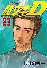 表紙: 頭文字D(23) (ヤングマガジンコミックス) | しげの秀一