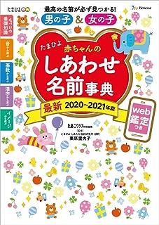 たまひよ赤ちゃんのしあわせ名前事典2020~2021年版
