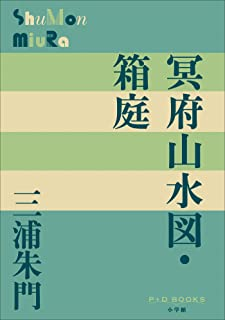 P+D BOOKS 冥府山水図・箱庭