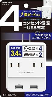 トップランド(TOPLAND) 4個口 コンセントタップ & USB充電 2ポート 急速充電3.4A 合計1400Wまで M4154W