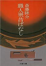 表紙: 職人衆昔ばなし (文春文庫) | 斎藤 隆介