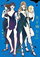 表紙: 夫を噛(か)む(3) (ビッグコミックス) | 水瀬マユ