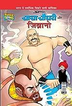 Chacha Chaudhary  & Jibrano