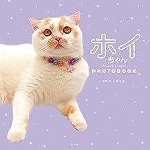 表紙: ホイちゃん hoippu cream PHOTOBOOK   ホイ主