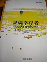 Soul Survivor – By Philip Yancey / Chinese Language Edition / Chinese Language Translation