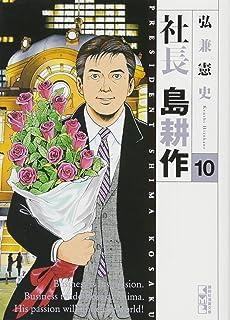 社長 島耕作(10)<完> (講談社漫画文庫)
