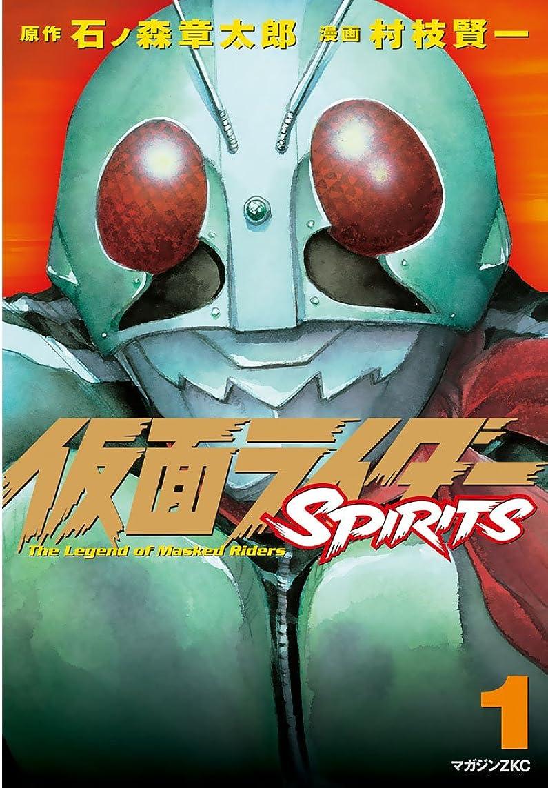 キロメートルハーフバウンド仮面ライダーSPIRITS(1) (月刊少年マガジンコミックス)