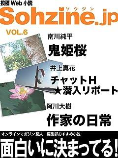 投稿Web小説『Sohzine.jp』Vol.6(マイカ)