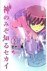 神のみぞ知るセカイ(5) (少年サンデーコミックス) Kindle版