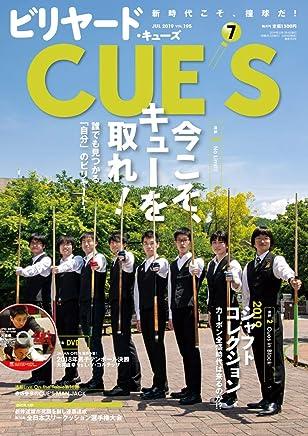 DVD付き ビリヤードCUE'S(キューズ) 2019年 07月号