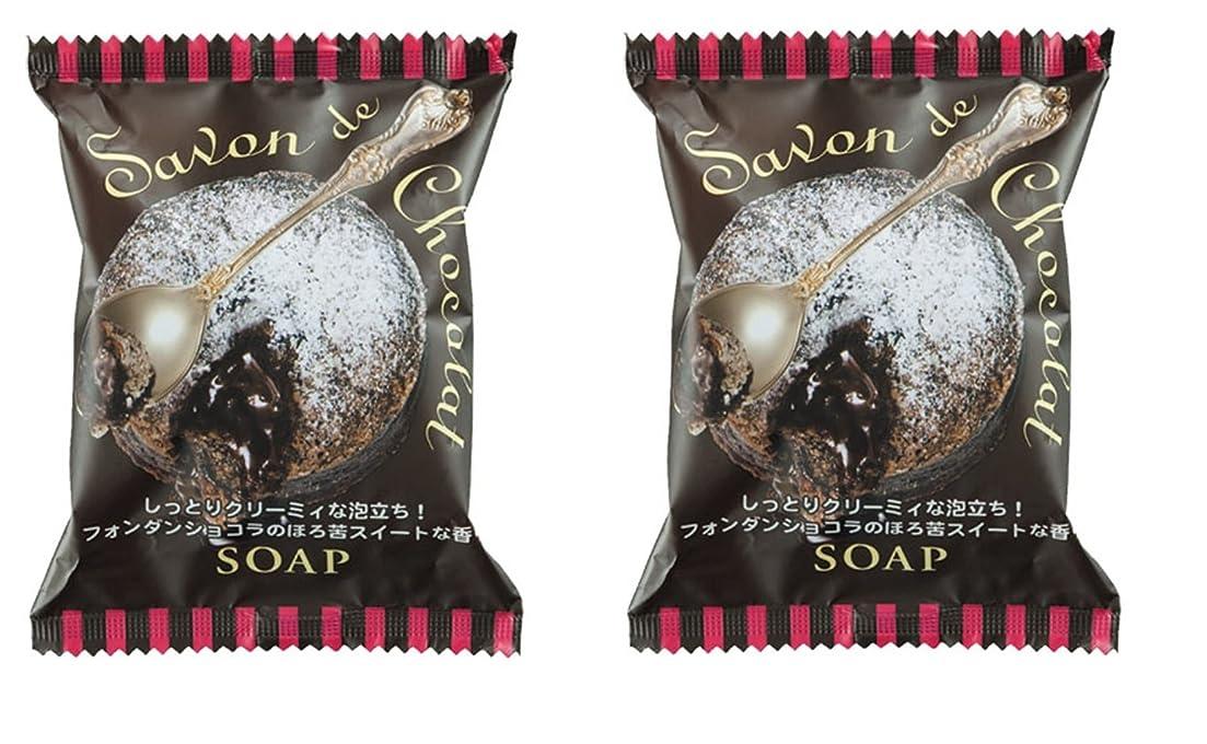 胃政治的絶滅させるサボンドショコラソープ 80g ×2セット