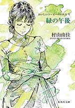 表紙: 緑の午後 おいしいコーヒーのいれ方 V (集英社文庫) | 村山由佳