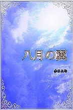 表紙: 八月の翼 | 赤井五郎