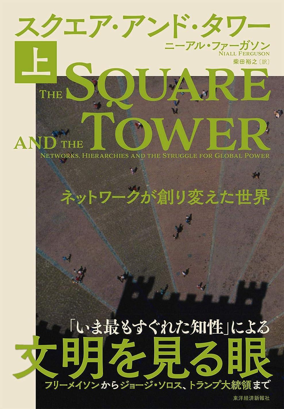 行う上にブリリアントスクエア?アンド?タワー(上)―ネットワークが創り変えた世界