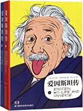 Einstein:His Life and Universe (Chinese Edition)