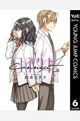 コネクト 6 (ヤングジャンプコミックスDIGITAL) Kindle版